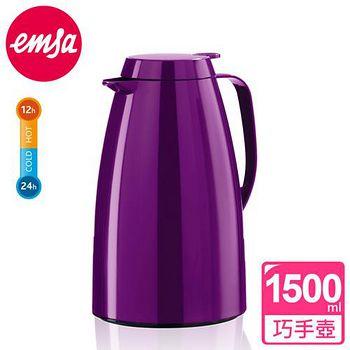德國EMSA 頂級真空保溫壺 玻璃內膽 巧手壺系列BASIC-保固5年 (1.5L 優雅紫)