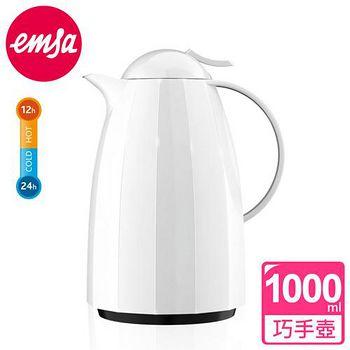 德國EMSA 頂級真空保溫壺 玻璃內膽 巧手壺系列BASIC-保固5年 (1.0L 經典白)
