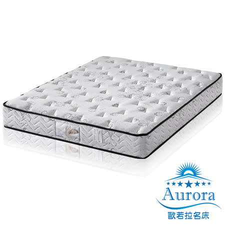 【歐若拉名床】主打灌模封邊舒柔布獨立筒床墊-單人加大3.5尺