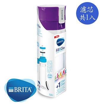 BRITA Fill&Go 隨身濾水瓶(內含1入濾芯)-紫色