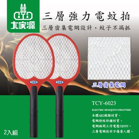 【大家源】三層強力電蚊拍。紅色/TCY-6023(2入組)