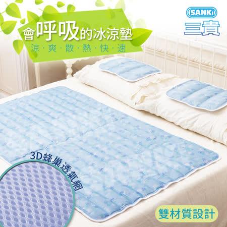 【日本SANKI】日本三貴SANKI 3D網冰涼床墊組1床2枕 (10.8kg) 3色可選