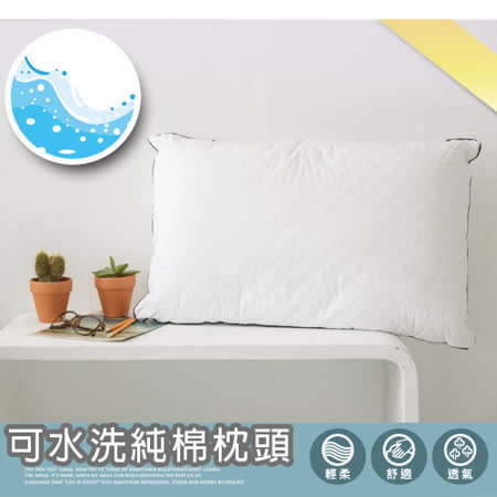 可水洗純棉枕頭