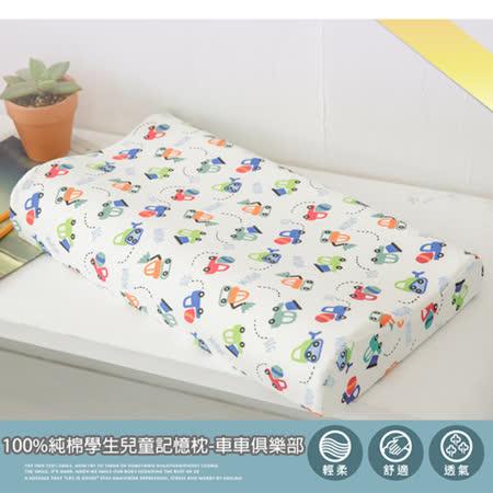 100%純棉學生兒童記憶枕-車車俱樂部
