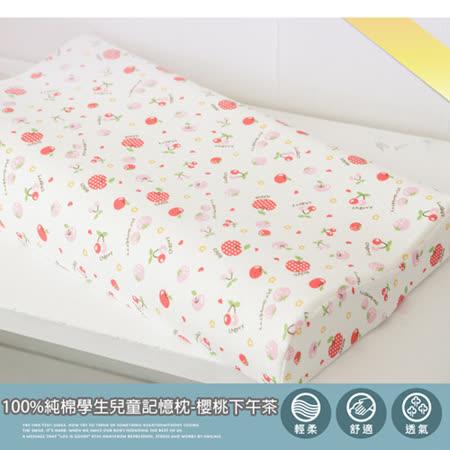 100%純棉學生兒童記憶枕-櫻桃下午茶