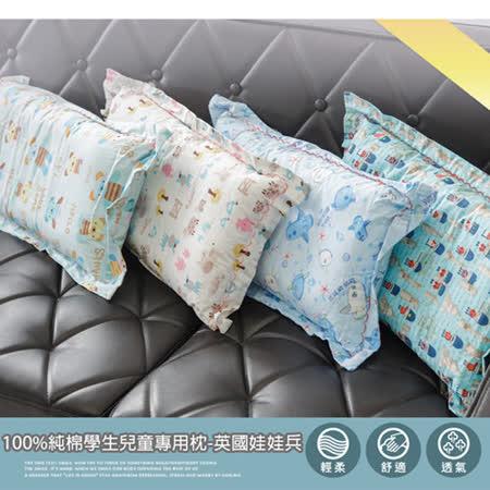 100%純棉學生兒童專用枕-英國娃娃兵