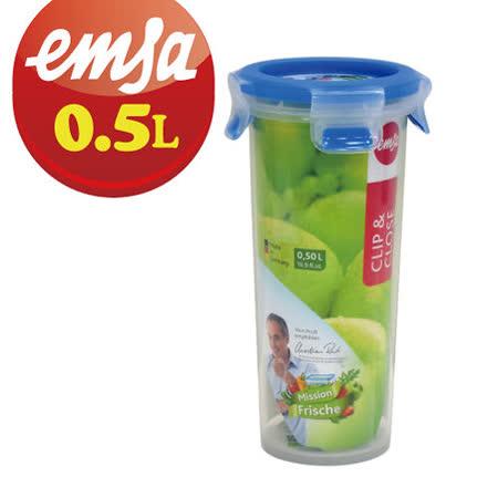 【德國EMSA】專利上蓋無縫3D保鮮盒德國原裝進口-PP材質(保固30年)(0.5L保鮮杯)