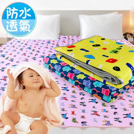 【平單式】台灣製造5X6尺雙人防水透氣巧能墊/保潔墊/護理墊/防汙墊/兒童隔尿墊 (DF083) 隨機出色