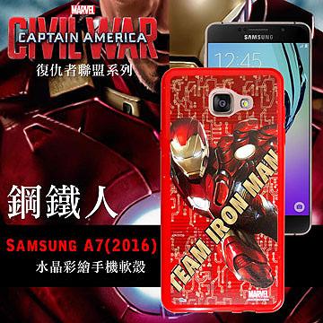 MARVEL漫威 Samsung Galaxy A7 (2016) 復仇者聯盟 美國隊長3 彩繪軟殼(鋼鐵人)
