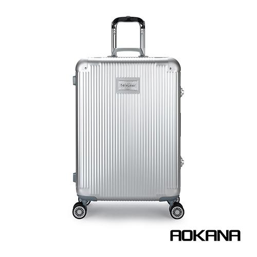 AOKANA FEIXUEER尊崇旗艦 20吋輕量鋁鎂合金行李箱10年保固(鋁銀白)96-003C