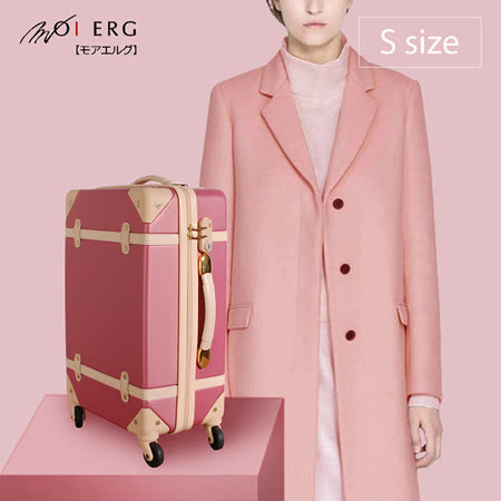 【MOIERG】Traveler下一站,海角天涯ABS YKK trunk (S-18吋) Pink