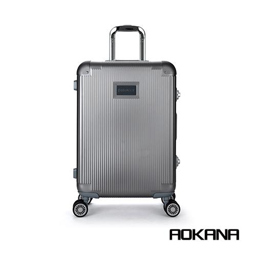 AOKANA FEIXUEER尊崇旗艦 20吋輕量鋁鎂合金行李箱10年保固(深鐵灰)96-003C