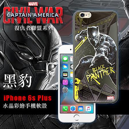 MARVEL漫威 iPhone 6/6s plus 5.5吋 復仇者聯盟 美國隊長3 彩繪軟殼(黑豹)