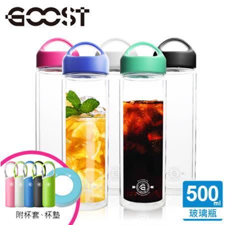 【美式-GOOST】經典沁涼雙層玻璃可替換雙蓋隨身瓶500ML-豔陽紅(內附杯套及防滑墊)