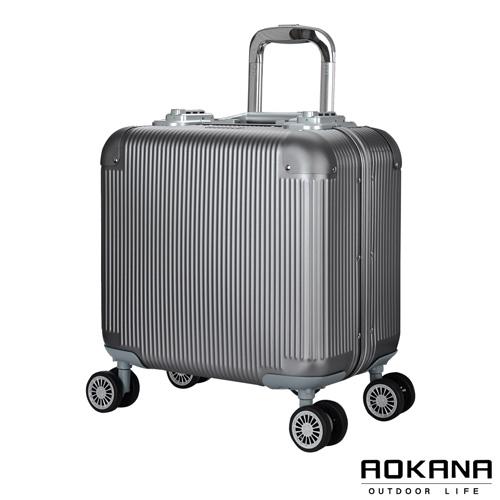 AOKANA FEIXUEER尊崇旗艦 18吋輕量鋁鎂合金行李箱10年保固(深鐵灰)96-003D
