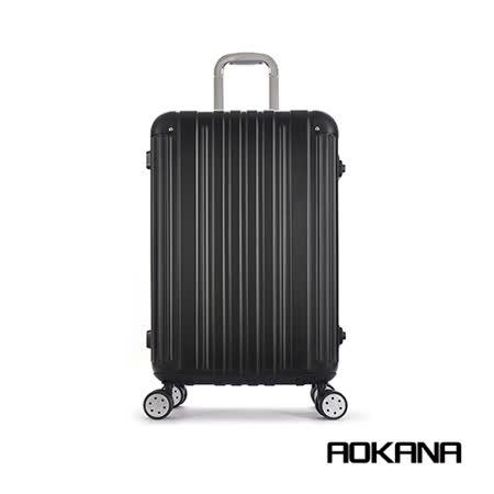 AOKANA FEIXUEER縱橫行者 29吋輕量鋁鎂合金行李箱(靜夜黑)96-004A