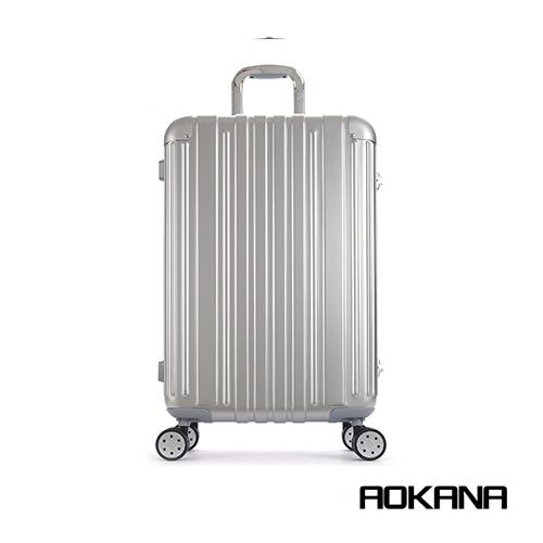AOKANA FEIXUEER縱橫行者 25吋輕量鋁鎂合金行李箱(鋁銀白)96-004B
