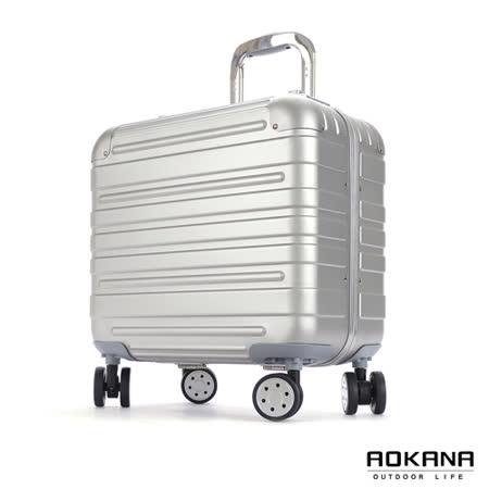 AOKANA FEIXUEER縱橫行者 18吋輕量鋁鎂合金行李箱(鋁銀白)96-004D