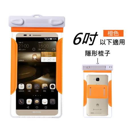 DigiStone 手機防水袋/保護套/手機套/可觸控(隱形梳子型)適6吋以下手機-粉彩橙x1★附隱形梳子★