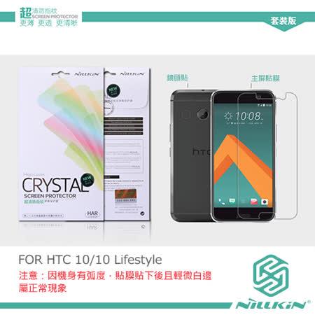 NILLKIN HTC 10 / HTC 10 Lifestyle 超清防指紋保護貼 - 套裝版
