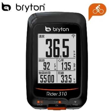 Bryton Rider310T 智能藍芽中文GPS自行車訓練記錄器