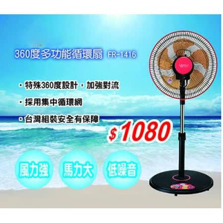 【LAPOLO】 14吋360度八方吹循環工業立扇 FR-1416