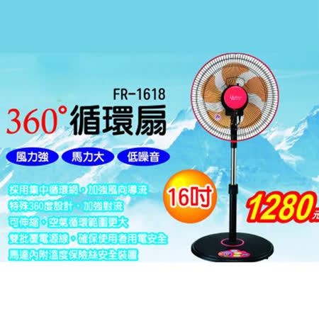 【LAPOLO 】台灣製16吋360度八方吹循環工業立扇 FR-1618