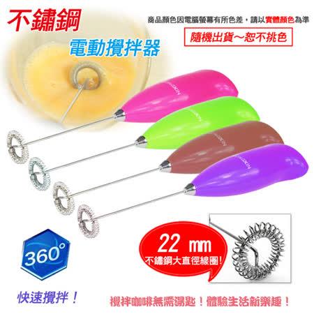 不鏽鋼電動攪拌器/打蛋器/奶泡器(隨機出貨)
