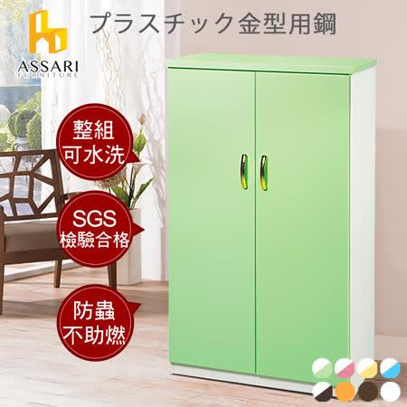 ASSARI-水洗塑鋼雙門鞋櫃(寬65深33高117cm)