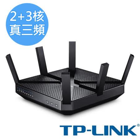 TP-LINK Archer C3200 AC3200 無線三頻Gigabit 路由器