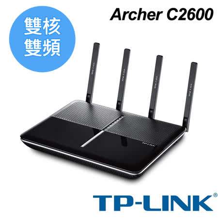 TP-LINK Archer C2600 AC2600 無線雙頻Gigabit路由器