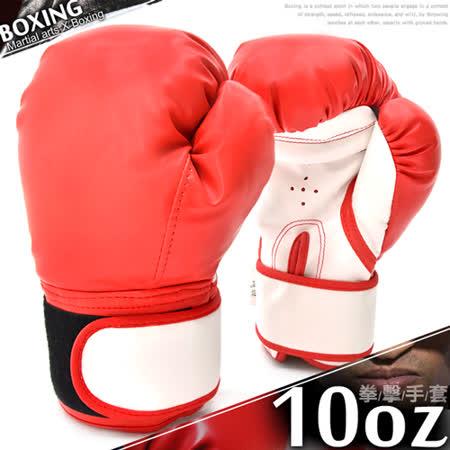 運動10盎司拳擊手套C109-5104A 10oz拳擊沙包手套.格鬥手套沙袋拳套.健身自由搏擊武術散打練習泰拳.體育用品