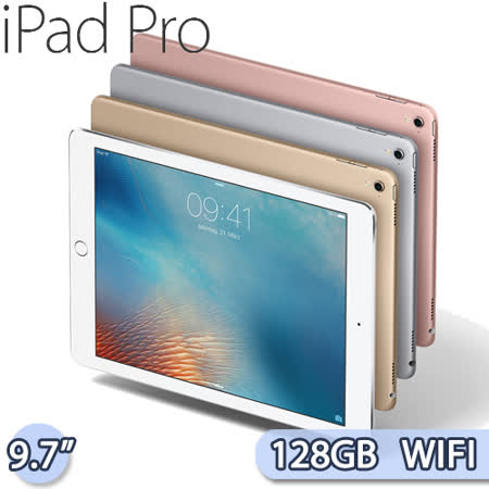 Apple iPad Pro 9.7吋 Wi-Fi 128GB 平板電腦【送副廠背蓋+螢幕保護貼+平板支架+耳機】