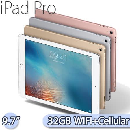 Apple iPad Pro 9.7吋 Wi-Fi+Cellular 32GB 平板電腦【送副廠背蓋+螢幕保護貼+平板支架+耳機】