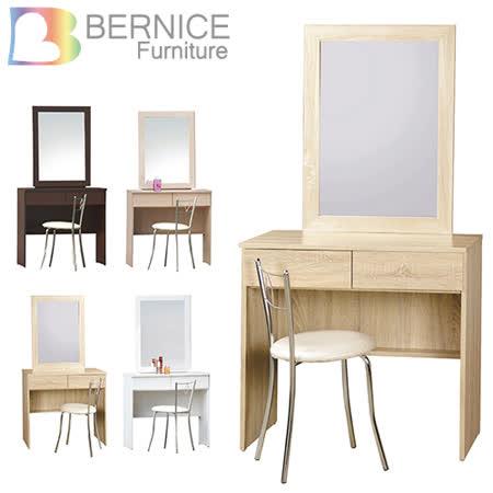 Bernice-安娜2.7尺化妝鏡台桌椅組(四色可選)