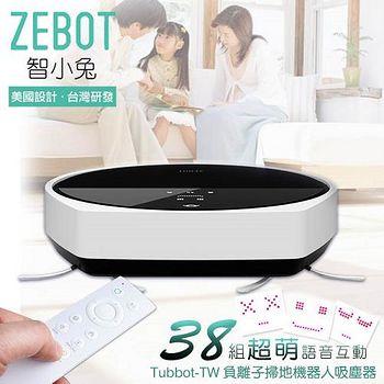 ZEBOT智小兔 負離子掃地機器人吸塵器 /Tubbot-TW