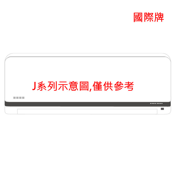 Panasonic國際牌J系列ECO NAVI 變頻~冷專~CSCU~J20CA2^( 3