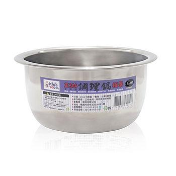 金優豆 304極厚不鏽鋼調理鍋(16cm)