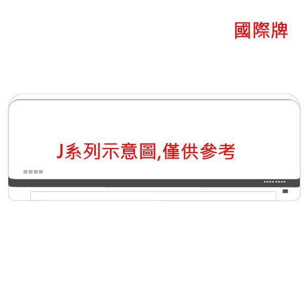 Panasonic國際牌J系列ECO NAVI 變頻~冷暖~CSCU~J20HA2^( 3