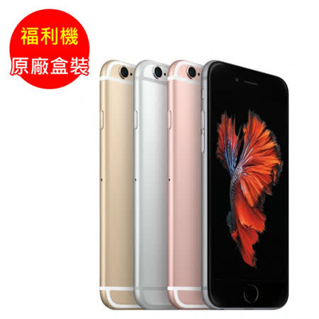 福利品-APPLE iPhone 6S_4.7吋_64G (九成新)