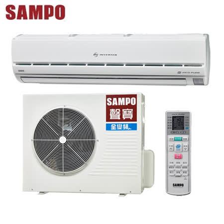 [促銷]SAMPO聲寶 12-16坪頂級變頻分離式冷氣(AU-PA80D/AM-PA80D)送安裝