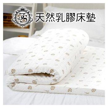 名流寢飾 Jenny Silk 100%純天然乳膠床墊7.5cm -雙人特大