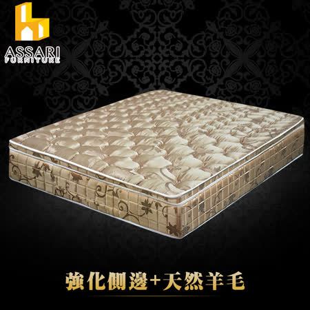 ASSARI-完美皇御厚緹花布三線強化側邊獨立筒床墊(單大3.5尺)