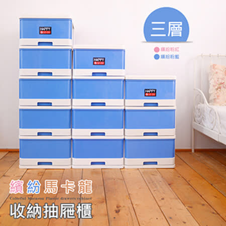 【現代生活收納館】繽紛馬卡龍三層收納抽屜櫃(粉藍)/抽屜整理箱/收納箱/置物櫃/置物盒