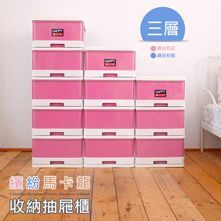 【現代生活收納館】繽紛馬卡龍三層收納抽屜櫃(粉紅)/抽屜整理箱/收納箱/置物櫃/置物盒