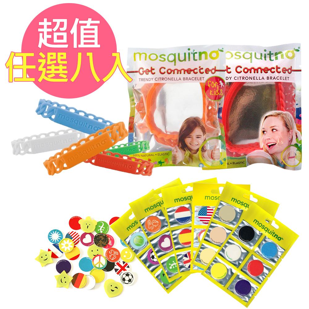 MosquitNo 長效型防蚊貼片/手環/手環(孩童用)-單入裝 任選八入