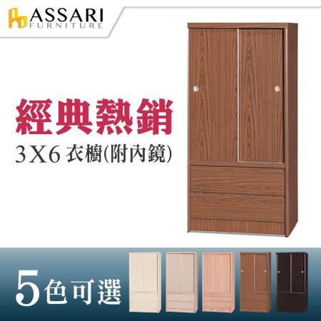 ASSARI-3*6尺推門2抽衣櫃(木芯板材質)