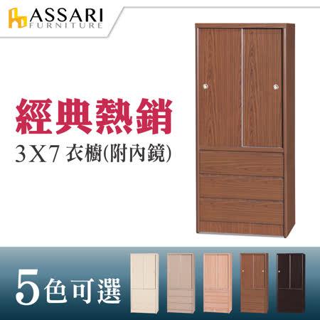 ASSARI-3*7尺推門3抽衣櫃(木芯板材質)