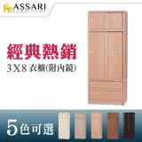 ASSARI-3*8尺雙推門2抽衣櫃(木芯板材質)
