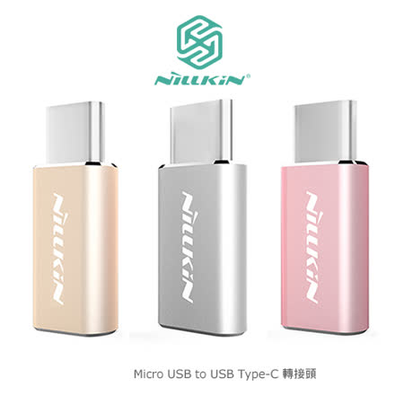 NILLKIN Micro USB to USB Type-C 轉接頭